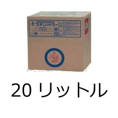 steripower_cc_20l