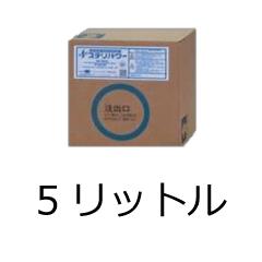 steripower_cc_5l